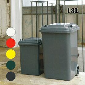 ゴミ箱プラスチックトラッシュカン18リットルPLASTIC TRASH CAN 18LダルトンDULTON100-195Ivory Red Yellow Green Grayトラッシュカン ごみ入れ 蓋付き 屋外 ダストボックスおしゃれ カジュアル アメリカン レトロ