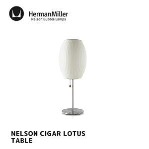 照明 ネルソン シガー ロータス テーブル NELSON CIGAR LOTUS TABLE ハーマンミラー HermanMiller BCIGARLOTUSFLOOR-S-T テーブルランプ 間接照明 フロアランプ 北欧 GEORGE NELSON ジョージ・ネルソン デザイナー