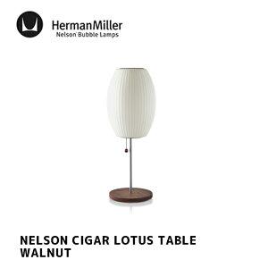 照明 ネルソン シガー ロータス テーブル ウォルナット NELSON CIGAR LOTUS TABLE WALNUT ハーマンミラー HermanMiller BCIGARLOTUSFLOOR-M-T-WAL テーブルランプ 間接照明 フロアランプ 北欧 GEORGE NELSON ジョージ