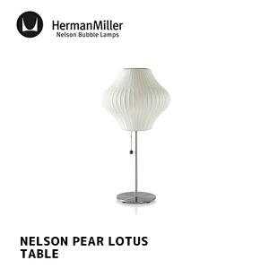 照明 ネルソン ペア ロータス テーブル NELSON PEAR LOTUS TABLE ハーマンミラー HermanMiller BPEARLOTUSFLOOR-S-T テーブルランプ 間接照明 フロアランプ 北欧 GEORGE NELSON ジョージ・ネルソン デザイナーズ照