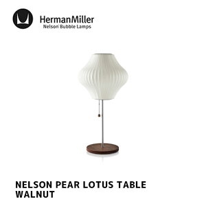 照明 ネルソン ペア ロータス ウォルナット テーブル NELSON PEAR LOTUS WALNUT TABLE ハーマンミラー HermanMiller BPEARLOTUSFLOOR-S-T-WAL テーブルランプ 間接照明 フロアランプ 北欧 GEORGE NELSON ジョージ・ネ