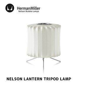 照明 ネルソン ランタン トリポッド ランプ NELSON LANTERN TRIPOD LAMP ハーマンミラー HermanMiller BLANTERN-S-TS テーブルランプ 間接照明 フロアランプ 北欧 GEORGE NELSON ジョージ・ネルソン デザイナーズ