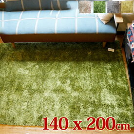 SH-RUG 140×200cm 全4色 ベージュ グリーン グレー イエローグレー ラグ ラグマット カーペット オールシーズン ホットカーペット対応 夏 冬 北欧 長毛 おしゃれ 一人暮らし シンプル 西海岸 サーフ インテリア 絨毯 シャギーラグ やわらかい きもちいい ふかふか