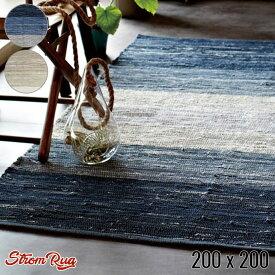 ラグ Str rug 200×200 BL BEマット 絨毯 じゅうたん カーペット 平織ラグ ホットカーペットカバー対応 ドライクリーニング可 西海岸 カリフォルニア レトロ 北欧 オシャレ ヴィンテージ インダストリアル シンプル