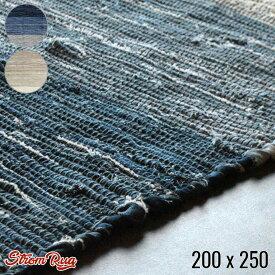 ラグ Str rug 200×250 BL BEマット 絨毯 じゅうたん カーペット 平織ラグ ホットカーペットカバー対応 ドライクリーニング可 西海岸 カリフォルニア レトロ 北欧 オシャレ ヴィンテージ インダストリアル シンプル