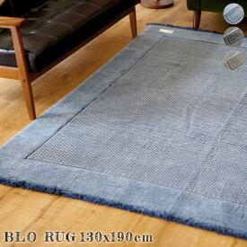 ラグ BLO rug 130×190 BL BK GYマット 絨毯 じゅうたん カーペット ホットカーペットカバー対応 手洗い可 西海岸 カリフォルニア 和風 北欧 オシャレ ヴィンテージ インダストリアル シンプル