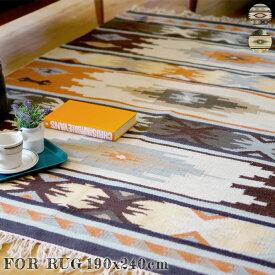 ラグ FOR rug 190×240 NV ORマット 絨毯 じゅうたん カーペット 平織ラグ ホットカーペットカバー対応 西海岸 カリフォルニア キリム柄 民族柄 ネイティブ柄 オシャレ ヴィンテージ