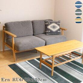 ラグ Ern rug 90×130cm BL KA YE/BLマット 絨毯 じゅうたん カーペット 平織 ホットカーペットカバー対応 西海岸 カリフォルニア 北欧 オシャレ ヴィンテージ インダストリアル シンプル ボーダー