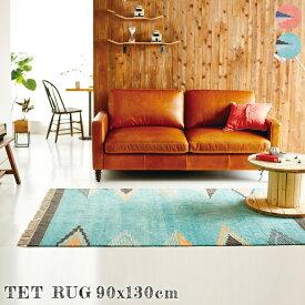 ラグ TET rug 90×130cm OR TRQマット 絨毯 じゅうたん カーペット 平織 ホットカーペットカバー対応 西海岸 カリフォルニア 北欧 オシャレ ヴィンテージ インダストリアル シンプル キリム 民族柄
