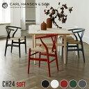 チェア 正規品 限定 Yチェア CH24 SOFT SPECIALEDITION カールハンセン Carlhansen&son ダイニングチェア イス 椅子 …