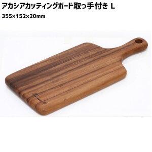 木 まな板