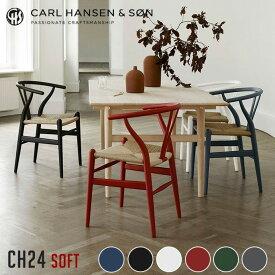 チェア 正規品 Yチェア CH24 SOFT カールハンセン Carlhansen&son ダイニングチェア イス 椅子 ビーチ材 ハンス・J・ウェグナー デザイナーズチェア 北欧 ナチュラル ウィッシュボーンチェア WISHBONE CHAIR
