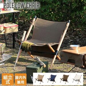 ローチェア ポールローチェア Pole low chair ハングアウト Hang out POL-N56 ベージュ ネイビー オリーブ ホワイトアウトドア 椅子 組立式 チェア チェアー 組立式 西海岸 ヴィンテージ おしゃれ オ