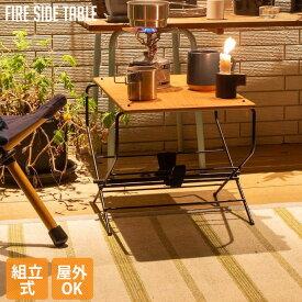 アウトドア ファイヤーサイドテーブル Fire Side Table ハングアウト Hang Out FRT-5031 サイドテーブル キャンプ バーベキュー BBQ ベランピング ソロキャンプ 室内外兼用 西海岸 カリフォルニア レトロ 北欧 オシャレ ヴィンテージ ビンテージ