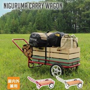 荷車 ニグルマ NIGURUMA ハングアウト Hang out NGM-7240 オリーブ レッド台車 キャリーワゴン キャリー ワゴン カート キャリーカート プランタースタンド アウトドア 大型タイヤ リヤカー 組立式
