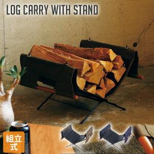 薪スタンド ログキャリースタンド Log carry with stand ハングアウト Hang out LGS-325 オリーブ ネイビーログキャリー 薪置き 薪入れ 焚き火 焚き火台 西海岸 ヴィンテージ アウトドア インダストリ