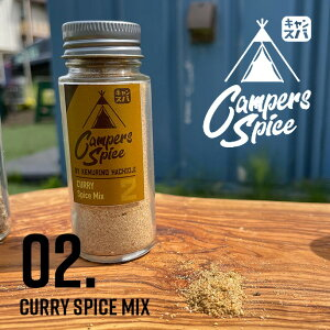 アウトドアスパイス キャンパーズスパイス カレースパイスミックス CAMPERS SPICE No2 CURRY Spice Mix けむりの スパイス 調味料 おいしい バーベキュー BBQ キャンプ ソロキャンプ 八王子 軽量 持ち
