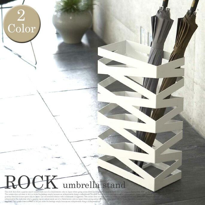 大容量サイズ!オブジェのようなグラフィックモデル! ロック ワイドアンブレラスタンド(ROCK WIDE umbrella stand) 傘立て・かさたて ヤマザキ(YAMAZAKI) 全2色(ホワイト/ブラック)