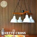 ビンテージ感際立つホーローセード! マルティクロス(MARTTI Cross) ホーローランプ(HORO LAMP) カラー(グリーン/ブラック/シルバー/ホワイト) 送料無料【あす楽対応】