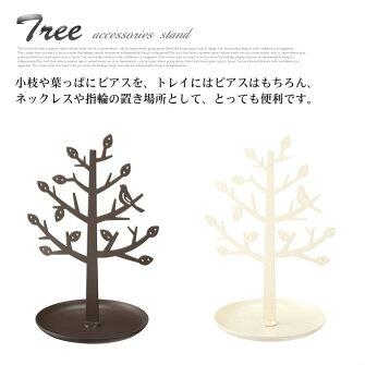 小鳥が木々にたたずむ姿と可愛い葉をアレンジしたジュエリーホルダー♪アクセサリースタンドツリー(eiffelaccessoriesstandtree)収納スタンドヤマザキ(YAMAZAKI)全2色(ホワイト06381/ブラウン06382)