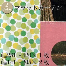 カジュアルオーダー【フラット】カーテン(W:281-420cm×1枚/W:141-205cm×2枚) メドレー(Medley) クォーターリポート(QUARTER REPORT) 日本製 全2色(レッド/グリーン)