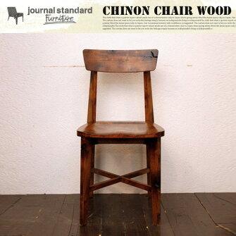 CHINONCHAIR(シノンチェア)journalstandardFurniture(ジャーナルスタンダードファニチャー)送料無料