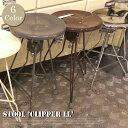 Stool Clipper 2(スツール クリッパー) 100-253 DULTON(ダルトン) カラー(クローム/アイボリー/レッド/ハンマートーングレー/ブ...