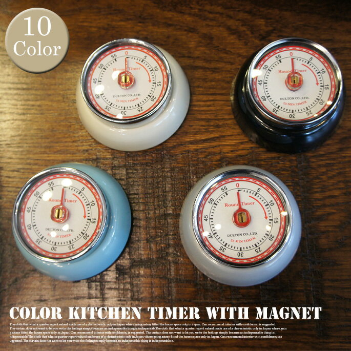 Color kitchen timer with magnet キッチンタイマー100-189 DULTON (ダルトン) 全10色(Ivory/Yellow/Sax/Mint green/Pink/Orange/Brown/Black/Silver)