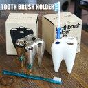 歯が歯ブラシホルダー!?TOOTH BRUSH HOLDER(トゥースブラシホルダー) PRTOA002 PROPAGANDA(プロパガンダ)全2色…