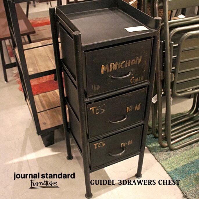 ジャーナルスタンダードファニチャー journal standard Furniture GUIDEL 3DRAWERS CHEST(ギデル3ドロワーチェスト) 送料無料