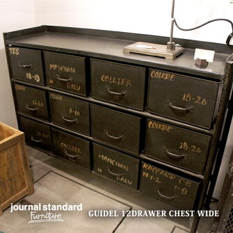 GUIDEL12DRAWERSCHESTWIDE(ギデル12ドロワーチェストワイド)journalstandardFurniture(ジャーナルスタンダードファニチャー)送料無料