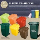 Plastictrashcan45L(プラスチックトラッシュカン45L)100-146DULTON(ダルトン)全8色(Ivory/Red/Green/L.green/Yellow/Blue/Brown/Orange)