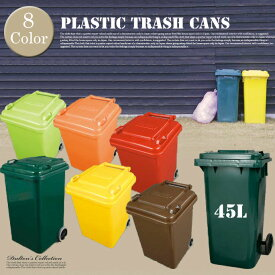 Plastic trash can 45L(プラスチックトラッシュカン45L) 100-146 DULTON(ダルトン) 全8色(Ivory/Red/Green/L.green/Yellow/Blue/Brown/Orange)