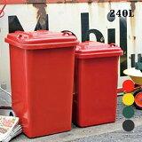 Plastictrashcan240L(プラスチックトラッシュカン240L)PT240DULTON(ダルトン)全4色(Red/Yellow/Green/Gray)送料無料