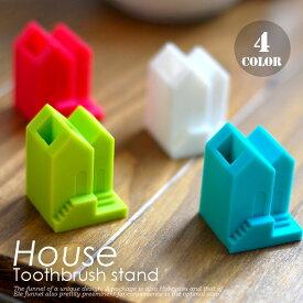 Toothbrush stand House(トゥースブラシスタンドハウス)YAMAZAKI (山崎実業)全4色(ホワイト/ピンク/ブルー/グリーン)