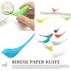 ペーパーナイフ バーディーペーパーナイフ (BirdiePaper Knife) プラスディー (+d) アッシュコンセプト 鳥 全10色 おしゃれ 封筒