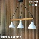 便利なリモコン仕様♪ リモコン マルティ3(REMOCON MARTTI 3) EN-011R ハモサ(HERMOSA) 全3色(ホワイト・グリーン・シルバー)...