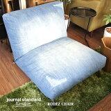 RodezChair(ロデチェア)journalstandardFurniture(ジャーナルスタンダードファニチャー)送料無料