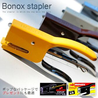 Bonoxstapler(ボノックスステープラー)ホッチキスDC03-S09DULTON(ダルトン)全5色(Chrome/Ivory/Red/Yellow/Brown)