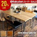 ダイニングテーブル 幅160cm カーティスダイニングテーブル160 Curtis Dining Table 160 ビメイクス BIMAKES テーブル 木製 単体 4人掛け 6人掛け パイン無垢材
