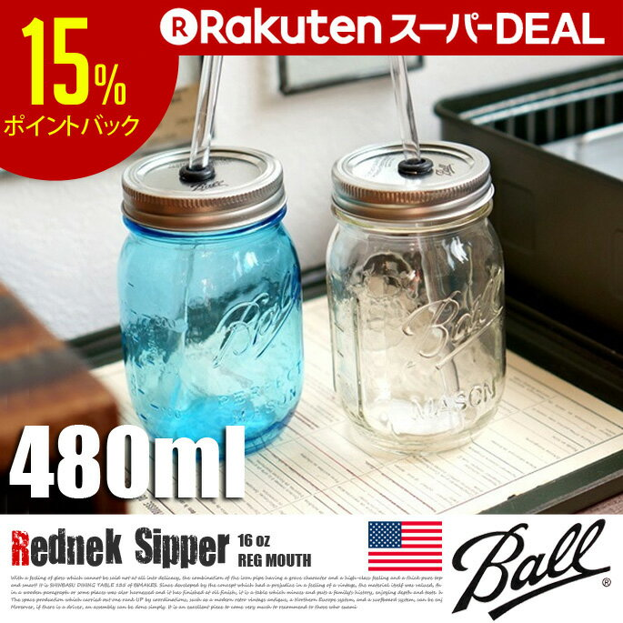 【あす楽対応】【Ball メイソンジャー】rednek sippers(レッドネック シッパー)2775CL・2775BL 全2色(clear・blue) /ボール Mason jar アメリカ Ball社 正規品 ガラス 保存ビン ドリンクボトル 【スーパーDEAL】