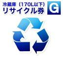 【送料無料】 Bic組み合わせ 冷蔵庫・フリーザー(170リットル以下)リサイクル券 B ※本体購入時冷蔵庫リサイクルを希望される場合