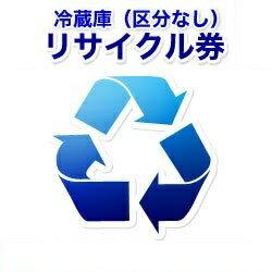 【送料無料】 Bic組み合わせ 冷蔵庫・フリーザー リサイクル券(区分なし1) ※本体購入時冷蔵庫リサイクルを希望される場合