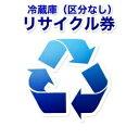 【送料無料】 Bic組み合わせ 冷蔵庫・フリーザー リサイクル券(区分なし2)(本体同時購入時、処分する冷蔵庫・フリーザーのリサイクルをご希望のお客様用)