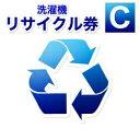 ビックカメラ 洗濯機リサイクル C (本体同時購入時、処分する洗濯機のリサイクルをご希望のお客様用)