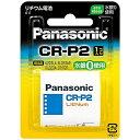 パナソニック Panasonic CR-P2W 【円筒形リチウム電池】(1個入り) CR-P2W[CRP2W] panasonic