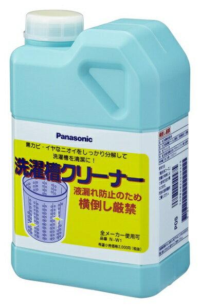 パナソニック 洗濯槽クリーナー(塩素系) N-W1[NW1] panasonic