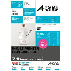 エーワン A-one インクジェット用フィルムラベル ホワイト 29281 [A4 /5シート /1面 /光沢]【rb_mmmh】