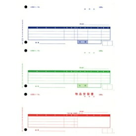 オービック ORBIC 単票納品書4行 (1000枚入) 4111[4111]【wtcomo】