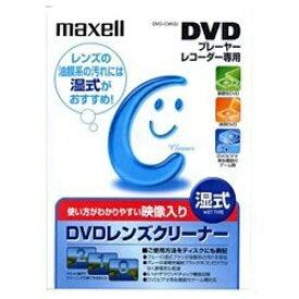 マクセル Maxell DVD-CW-S レンズクリーナー [DVD /湿式][DVDCWS]